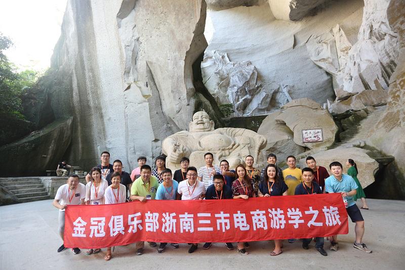 2016年8月金冠俱乐部浙南三市电商游学之旅