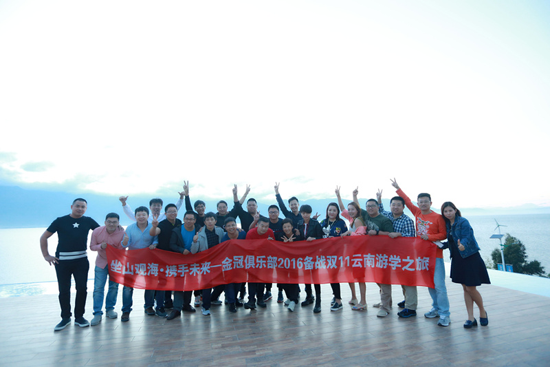 2016年10月金冠俱乐部云南洱海之行 旅游花絮