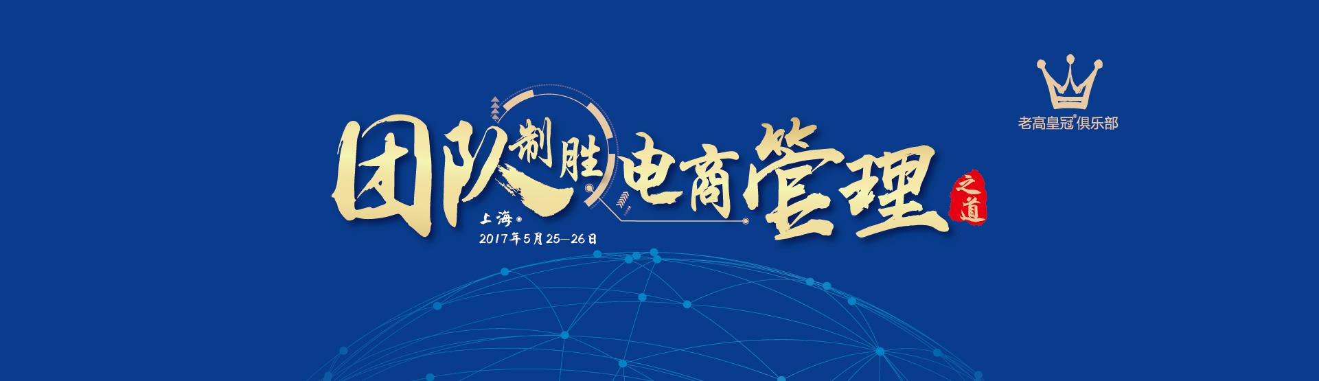 2017老高皇冠俱乐部5月例会——团队制胜 电商管理