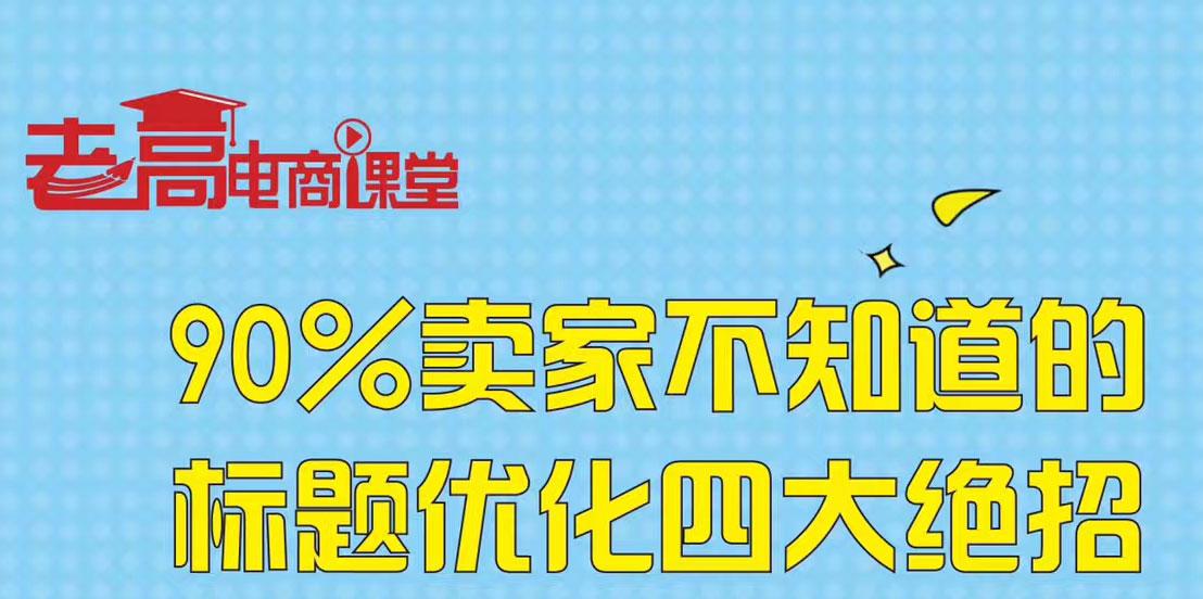 老高电商游学第74站~济南仁达商贸