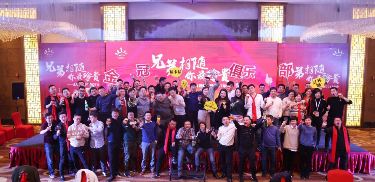 """2018年1月""""兄弟相随 你最珍贵""""——金冠俱乐部2017年会活动花絮"""